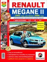 Руководство по ремонту и эксплуатации Renault Megane 2. Модели с 2002 года выпуска (+ рестайлинг с 2006), оборудованные бензиновыми двигателями