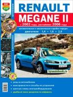 Руководство по ремонту и эксплуатации Renault Megane 2. Модели с 2002 года выпуска (+рестайлинг 2006 г.), оборудованные бензиновыми двигателями