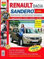 Руководство по ремонту, инструкция по эксплуатации Renault Sandero / Dacia Sandero. Модели с 2008 года выпуска, оборудованные бензиновыми двигателями