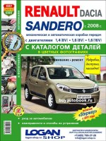 Руководство по ремонту и эксплуатации Renault Sandero / Dacia Sandero (+каталог запчастей). Модели с 2008 года выпуска, оборудованные бензиновыми двигателями