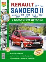 Руководство по ремонту,  эксплуатации и каталог запасных частей Renault Sandero 2 с 2014 года выпуска. Модели оборудованные бензиновыми двигателями