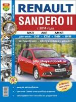 Руководство по ремонту и эксплуатации Renault Sandero 2 с 2014 года выпуска. Модели оборудованные бензиновыми двигателями