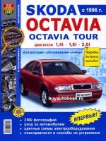 Руководство по ремонту, инструкция по эксплуатации Skoda Octavia / Skoda Octavia Tour. Модели с 1996 года выпуска, оборудованные бензиновыми двигателями
