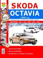 Руководство по ремонту и эксплуатации Skoda Octavia A7 в цветных фотографиях. Модели с 2013 года, оборудованные бензиновыми двигателями