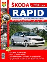 Руководство по ремонту и эксплуатации Skoda Rapid. Модели с 2012 года выпуска, оборудованные бензиновыми двигателями