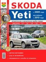 Руководство по ремонту и эксплуатации Skoda Yeti в цветных фотографиях. Модели с 2009 года (рестайлинг с 2013), оборудованные бензиновыми двигателями