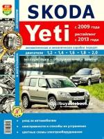 Руководство по ремонту и эксплуатации Skoda Yeti. Модели с 2009 года (рестайлинг с 2013), оборудованные бензиновыми двигателями