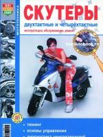 Руководство по ремонту и эксплуатации скутеров. Модели, оборудованные бензиновыми двигателями