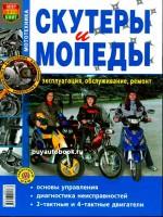 Руководство по ремонту и эксплуатации скутеров и мопедов. Модели, оборудованные бензиновыми двигателями