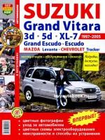 Руководство по ремонту и эксплуатации Suzuki Grand Vitara / Chevrolet Tracker. Модели с 1997 по 2005 год выпуска
