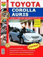 Руководство по ремонту и эксплуатации Toyota Corolla / Toyota Auris. Модели с 2006 года выпуска (+ рестайлинг 2010), оборудованные бензиновыми двигателями.