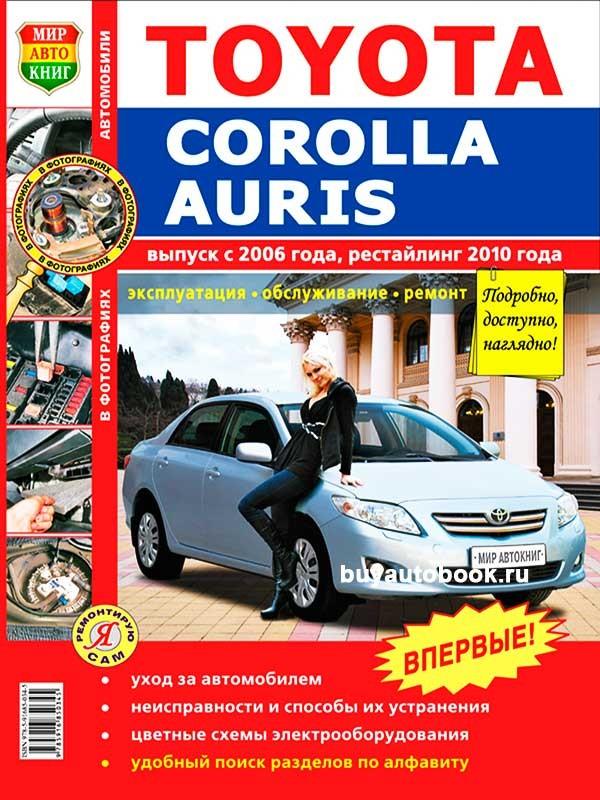 руководство по эксплуатации toyota corolla 2013