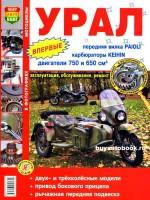 Руководство по ремонту и эксплуатации мотоциклов Урал. Модели, оборудованные бензиновыми двигателями