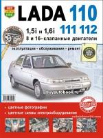 Руководство по ремонту, инструкция по эксплуатации Лада (Ваз) 2110 / Лада (Ваз) 2111 / Лада (Ваз) 2112. Модели с 1996 года выпуска, оборудованные бензиновыми двигателями
