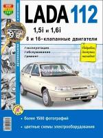 Руководство по ремонту, инструкция по эксплуатации Лада (Ваз) 2110 / Лада (Ваз) 2111. Модели с 1996 года выпуска, оборудованные бензиновыми 16-ти клапанными двигателями