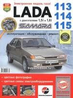 Руководство по ремонту и эксплуатации Лада (Ваз) 2113 / Лада (Ваз) 2114 / Лада (Ваз) 2115. Модели с 2001 года выпуска, оборудованные бензиновыми двигателями