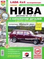 Руководство по ремонту и эксплуатации Lada 4x4