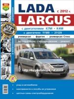 Руководство по ремонту в цветных фотографиях, инструкция по эксплуатации Ваз Largus с 2012 года. Модели оборудованные бензиновыми двигателями.
