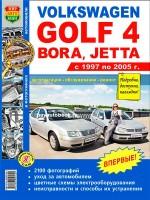 Руководство по ремонту и эксплуатации Volkswagen Golf 4 / Volkswagen Bora. Модели с 1997 по 2005 год выпуска, оборудованные бензиновыми двигателями