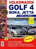 Руководство по ремонту и эксплуатаци Volkswagen Golf 4 / Volkswagen Bora. Модели с 1997 по 2005 год выпуска, оборудованные бензиновыми двигателями