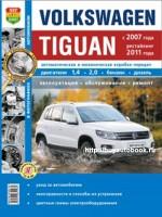 Руководство по ремонту и эксплуатации Volkswagen Tiguan. Модели с 2007 года выпуска (рестайлинг с 2014), оборудованные бензиновыми и дизельными двигателями