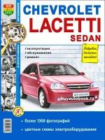 Руководство по ремонту и эксплуатации Chevrolet Lacetti Sedan. Модели с 2004 года выпуска, оборудованные бензиновыми двигателями
