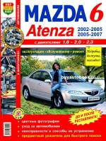Руководство по ремонту и эксплуатации Mazda 6 / Mazda Atenza. Модели с 2002 по 2007 год выпуска, оборудованные бензиновыми двигателями