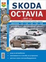 Руководство по ремонту и эксплуатации Skoda Octavia A7. Модели с 2013 года, оборудованные бензиновыми двигателями