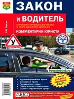 Закон и водитель. Нормативно-правовые документы в сфере дорожного движения. Комментарии юриста.