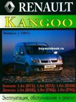 Руководство по ремонту и инструкция по эксплуатации Renault Kangoo. Модели с 1997 года выпуска, оборудованные бензиновыми и дизельными двигателями