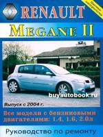 Руководство по ремонту и эксплуатации Renault Megane II. Модели с 2004 года выпуска, оборудованные бензиновыми двигателями.