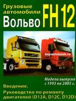 Руководство по ремонту и эксплуатации Volvo FH12. Модели с 1993 по 2005 год выпуска, оборудованные дизельными двигателями