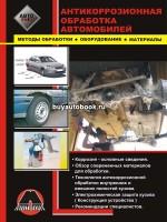 Руководство по антикоррозионной обработке кузовов автомобилей. Методы обработки, оборудование, материалы