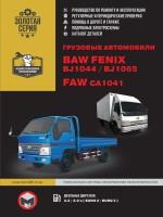 Руководство по ремонту и эксплуатации, каталог деталей BAW FENIX BJ1044 / BJ1065 / FAW CA1041 (БАВ Феникс Би-Джей 1044 / БАВ Феникс Би-Джей 1065 / Фав Си-Эй 1041). Модели оборудованные дизельными двигателями