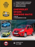 Руководство по ремонту и эксплуатации Chevrolet Spark / Matiz с 2009 (+обновление 2012 г.) года выпуска. Модели оборудованные бензиновыми двигателями