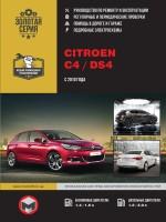Руководство по ремонту и эксплуатации Citroen C4 / DS4. Модели с 2010 года выпуска, оборудованные бензиновыми и дизельными двигателями