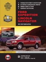 Руководство по ремонту и эксплуатации Ford Expedition / Linkoln Navigator (Форд Экспедишин / Линкольн Навигатор) с 2003-2006 годов выпуска. Модели оборудованные бензиновыми двигателями