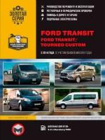 Руководство по ремонту и эксплуатации Ford Transit / Ford Tourneo Custom с 2014 года выпуска (+ обновление 2018). Модели оборудованные дизельными двигателями
