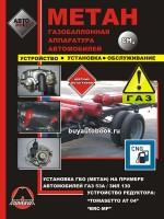 Руководство по установке ГБО на примере ГАЗ 53А / ЗИЛ 130 в цветных фотографиях, инструкция по обслуживанию ГБО, устройство ГБО