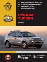 Руководство по ремонту и эксплуатации Hyundai Tucson. Модели с 2003 года, оборудованные бензиновыми и дизельными двигателями
