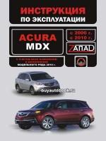 Руководство по эксплуатации Acura MDX (Акура МДХ). Модели с 2006 года, оборудованные бензиновыми двигателями