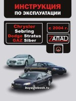 Руководство по ремонту Chrysler Sebring / Dodge Stratus