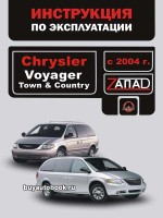 Руководство по ремонту Chrysler Voyager / Chrysler Town