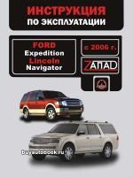 Руководство по техническому обслуживанию и эксплуатации Ford Expedition / Lincoln Navigator. Модели с 2006 года выпуска, оборудованные бензиновыми двигателями