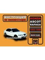 Инструкция по эксплуатации, техническое обслуживание Honda Ascot / Honda Rafaga. Модели с 1993 по 1998 год выпуска, оборудованные бензиновыми двигателями