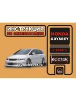 Инструкция по эксплуатации, техническое обслуживание Honda Odyssey. Модели с 2004 года, оборудованные бензиновыми двигателями