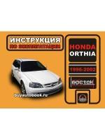 Инструкция по эксплуатации, техническое обслуживание Honda Orthia. Модели с 1996 по 2002 года выпуска, оборудованные бензиновыми двигателями
