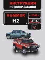Инструкция по эксплуатации, техническое обслуживание Hummer H2. Модели с 2002 года, оборудованные бензиновыми двигателями
