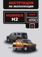 Инструкция по эксплуатации, техническое обслуживание Hummer H2. Модели с 2008 года, оборудованные бензиновыми двигателями