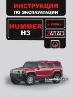 Инструкция по эксплуатации, техническое обслуживание Hummer H3. Модели с 2006 года, оборудованные бензиновыми двигателями
